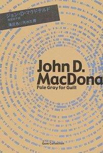0477 Pale Gray For Guilt 968