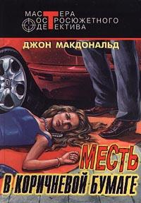 0536 Girl In The Plain Brown Wrapper, The - Russian 644